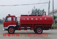贝博体育官方下载app153消防洒水车图片